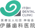 ITOH DENTAL CLINIC 伊藤歯科医院